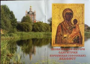 ИКОНА БОЖИЕЙ МАТЕРИ КОРСУНСКАЯ (ЕФЕССКАЯ) АКАФИСТ. ОБЛОЖКА