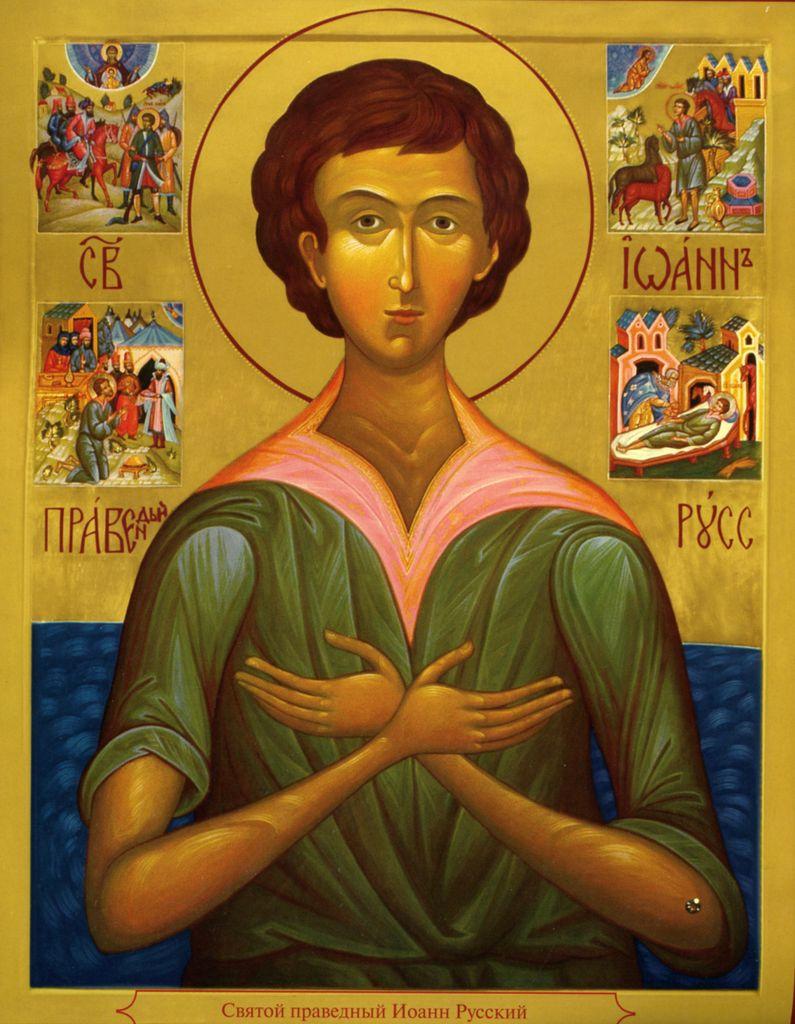 день памяти иоанна русского и икона будет