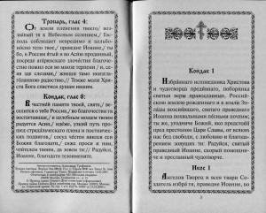 АКАФИСТ СВ. ПРАВЕДНОМУ ИОАННУ РУССКОМУ. М. 2003 г. БЛАГОСЛОВЕНИЕ