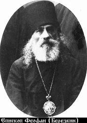 ЕПИСКОП ФЕОФАН (БЕРЕЗКИН) (1863 – 1936) - ПОСЛЕДНИЙ ИГУМЕН КОЛОЦКОГО МОНАСТЫРЯ