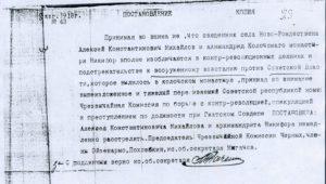 ПОСТАНОВЛЕНИЕ О РАССТРЕЛЕ АРХТМАНДРИТА НИКИФОРА ОТ 8 АВГУСТА 1918 г.