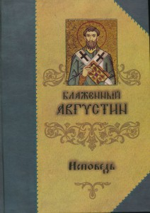 БЛАЖЕННЫЙ АВГУСТИН. ИСПОВЕДЬ. М. 2006 г. ОБЛОЖКА