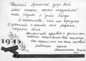 ОТКРЫТКА ПОДАРЕННАЯ СУПРУГУ МАРИЕЙ СЕРГЕЕВНОЙ В ДЕНЬ 20-ЛЕТИЯ ПОБЕДЫ