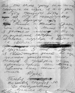 ПИСЬМО А. А. АРАКЕЛЯНА С ФРОНТА В ТИХВИН. 11 ФЕВРАЛЯ 1942 г. 2-я стр.