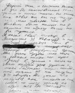 ПИСЬМО А. А. АРАКЕЛЯНА С ФРОНТА В ТИХВИН. 11 ФЕВРАЛЯ 1942 г. 1-я стр.