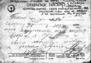 ОТКРЫТКА ПОДАРЕННАЯ АРШАКОМ АРУТЮНОВИЧЕМ СУПРУГЕ В МОМЕНТ РАССТАВАНИЯ ПРИ ОТПРАВКЕ НА ФРОНТ. 31 ИЮЛЯ 1941 г.