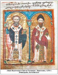 СВЯТЫЕ ОВАН ВОРОТНЕЦИ И ГРИГОР ТАТЕВАЦИ. ИКОНА. 1374 г. ЭЧМИАДЗИН