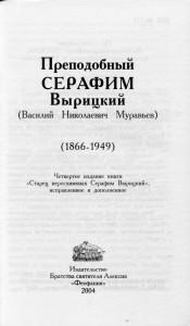 СТАРЕЦ ИЕРОСХИМОНАХ СЕРАФИМ ВЫРИЦКИЙ. М. 1999 г.  ТИТУЛЬНЫЙ ЛИСТ