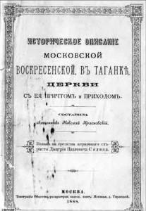 ОБЛОЖКА КНИГИ О ВОСКРЕСЕНСКОЙ ЦЕРКВИ НА ТАГАНКЕ. 1888 г. АВТОР КНИГИ - ОТЕЦ СВМЧ. ИППОЛИТА ПРОТОИЕРЕЙ НИКОЛАЙ КРАСНОВСКИЙ