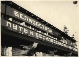 БЕЛОМОРСТРОЙ – ПУТЬ К БЕСКЛАССОВОМУ ОБЩЕСТВУ! ЛОЗУНГ НА СТРОИТЕЛЬСТВЕ БЕЛОМОРСКО-БАЛТИЙСКОГО КАНАЛА. 1932 г.