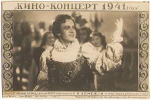 АФИША 1940-х гг.