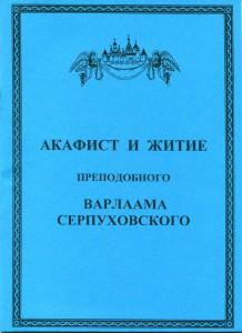 ПРЕПОДОБНЫЙ ВАРЛААМ СЕРПУХОВСКОЙ. АКАФИСТ. СЕРПУХОВ. 2002 г. ОБЛОЖКА