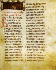 СТРАНИЦА ПОЛОЦКОГО ЕВАНГЕЛИЯ XII в.