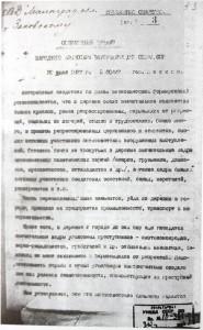 СТРАНИЦА ОПЕРАТИВНОГО ПРИКАЗА НКВД № .00447 ОТ 30 ИЮЛЯ 1937 г.
