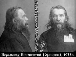 ИЕРОСХИМОНАХ ИННОКЕНТИЙ (ОРЕШКИН)