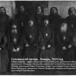 СОЛОВЕЦКИЙ ЛАГЕРЬ. ЯНВАРЬ 1923 г.