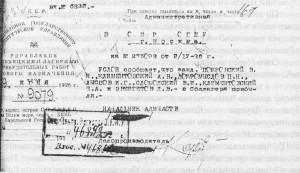 ДОНЕСЕНИЕ НАЧАЛЬНИКА СЛОНа ОТ 9 ИЮНЯ 1926 г. О ПРИБЫТИИ ГРУППЫ ЗАКЛЮЧЕННЫХ СРЕДИ КОТОРЫХ НАХОДИТСЯ ЕПИСКОП ГЛЕБ (ПОКРОВСКИЙ)