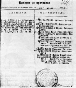 ВЫПИСКА ИЗ ПОСТАНОВЛЕНИЯ ОГПУ ОТ 25 МАРТА 1926 г. О ВЫСЫЛКЕ ГРУППЫ СВЯЩЕННОСЛУЖИТЕЛЕЙ. СРЕДИ НИХ - ЕПИСКОП ГЛЕБ (ПОКРОВСКИЙ)