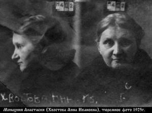 МОНАХИНЯ АНАСТАСИЯ (ХВОСТОВА АННА ИВАНОВНА). (1888–1938). ТЮРЕМНОЕ ФОТО. 1925 г.