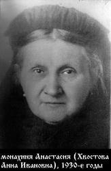 МОНАХИНЯ АНАСТАСИЯ (ХВОСТОВА АННА ИВАНОВНА) (1888 -1938). ФОТО 1930-х гг.