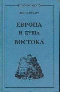 КНИГА В. ШУБАРТА
