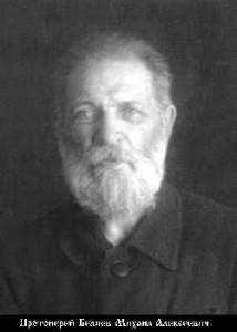 СВЯЩЕННИК МИХАИЛ АЛЕКСЕЕВИЧ БЕЛЯЕВ (1878-1938 гг.)
