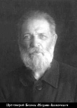 СВЯЩЕННИК МИХАИЛ АЛЕКСАНДРОВИЧ БЕЛЯЕВ (1878-1938 гг.)