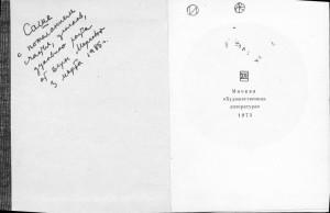 ХОККУ. ЯПОНСКИЕ ТРЕХСТИШИЯ.М., ИХЛ. 1973. С ДАРСТВЕННОЙ А. ТРОФИМОВУ