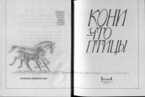КОНИ ЧТО ПТИЦЫ. М. 2009 г. ТИТУЛЬНЫЙ ЛИСТ