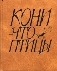 КОНИ ЧТО ПТИЦЫ. М. 2009 г. ОБЛОЖКА