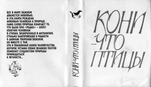 КОНИ ЧТО ПТИЦЫ. М. 2009 г. СУПЕРОБЛОЖКА