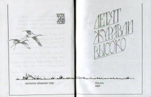 ЛЕТЯТ ЖУРАВЛИ ВЫСОКО. М. 2005 г. ТИТУЛЬНЫЙ ЛИСТ