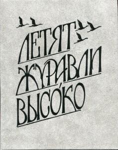 ЛЕТЯТ ЖУРАВЛИ ВЫСОКО. М. 2005 г. ОБЛОЖКА