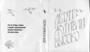 ЛЕТЯТ ЖУРАВЛИ ВЫСОКО. М. 2005 г. СУПЕРОБЛОЖКА