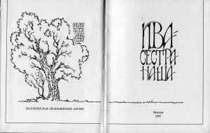 ИВА - СЕСТРА НАША. М. 1997 г. ТИТУЛЬНЫЙ ЛИСТ