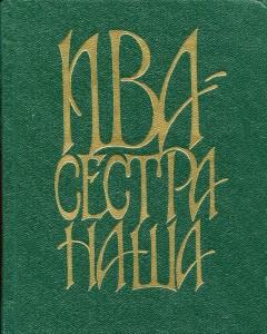 ИВА - СЕСТРА НАША. М. 1997 г. ОБЛОЖКА