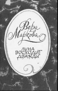 ВЕРА МАРКОВА. ЛУНА ВОСХОДИТ ДВАЖДЫ. СТИХОТВОРЕНИЯ. ПОЭМЫ. М., СОВРЕМЕННИК. 1992