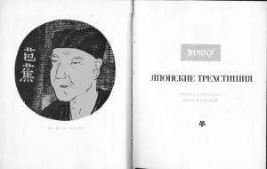 ХОККУ. ЯПОНСКИЕ ТРЕХСТИШИЯ.М., ИХЛ. 1973