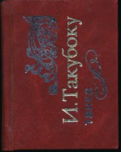 ИСИКАВА ТАКУБОКУ. ТАНКА. ПЕРЕВОД С ЯПОНСКОГО ВЕРЫ МАРКОВОЙ. НАСЛЕДИЕ ДИАЛОГ-СИБИРЬ. 2003