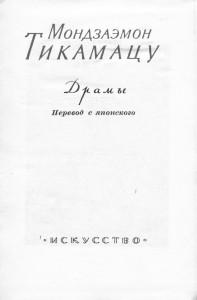 МОНДЗАЭМОН ТИКАМАЦУ. ДРАМЫ. ПЕР. В. МАРКОВОЙ. М. 1963 г.