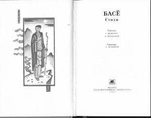 БАСЁ. СТИХИ. ПЕРЕВОД ВЕРЫ МАРКОВОЙ. М., ИХЛ. 1985