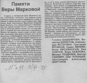 ЛГ 15 МАРТА 1995 г. ПАМЯТИ ВЕРЫ МАРКОВОЙ
