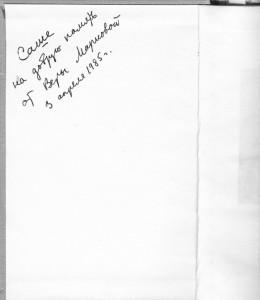 ИСИКАВА ТАКУБОКУ. ЛИРИКА. ПЕРЕВОД С ЯПОНСКОГО ВЕРЫ МАРКОВОЙ. М., ДЛ. 1981 г. С ДАРСТВЕННОЙ А. ТРОФИМОВУ