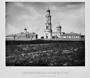 МОСКОВСКИЙ ВСЕХСВЯТСКИЙ ЕДИНОВЕРЧЕСКИЙ МОНАСТЫРЬ. ФОТО 1883 г.