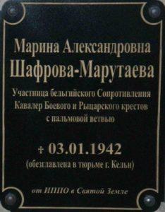 МАРИНА ШАФРОВА. ПАМЯТНАЯ ДОСКА НА АЛЕКСАНДРИЙСКОМ ПОДВОРЬЕ В МОСКВЕ