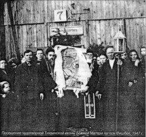 ТИХВИНСКАЯ ИКОНА БОЖИЕЙ МАТЕРИ В ЛАГЕРЕ ФИШБЕК. ГЕРМАНИЯ. 1947 г.