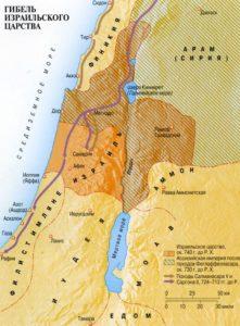 ГИБЕЛЬ ИЗРАИЛЬСКОГО ЦАРСТВА