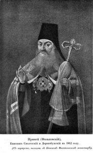 ЕПИСКОП ИРИНЕЙ ФАЛЬКОВСКИЙ