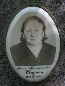 ДУХОВНАЯ ДОЧЕЬ СТАРИЦЫ НАТАЛИИ - АННА МИХАЙЛОВНА ШАРИНА (1913-1981 гг.) - МАМА МИТРОПОЛИТА ПРОКЛА