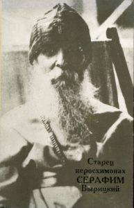 СТАРЕЦ ИЕРОСХИМОНАХ СЕРАФИМ ВЫРИЦКИЙ. М. 1999 г. ОБЛОЖКА КНИГИ